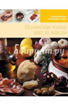 Испанская кухня (том №3)