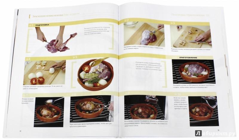 Иллюстрация 1 из 44 для Испанская кухня (том №3) | Лабиринт - книги. Источник: Лабиринт
