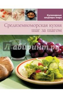 Средиземноморская кухня (том №5)