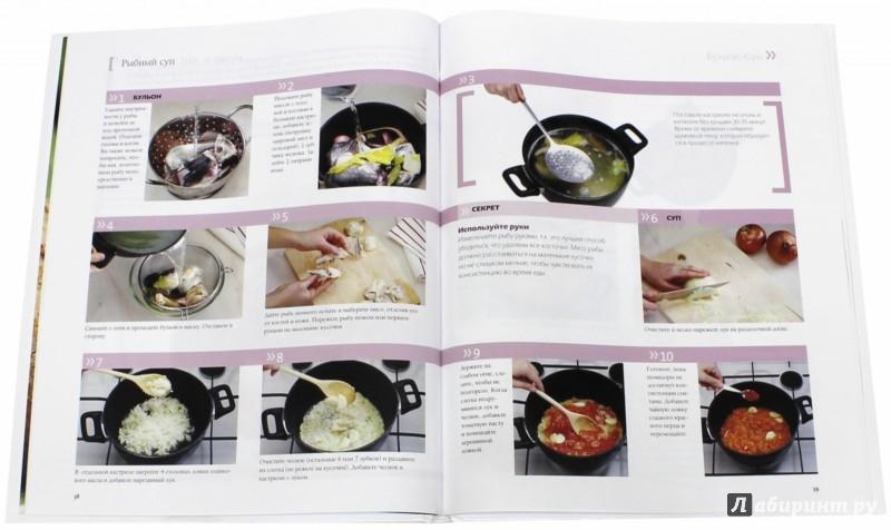Иллюстрация 1 из 61 для Средиземноморская кухня (том №5) | Лабиринт - книги. Источник: Лабиринт