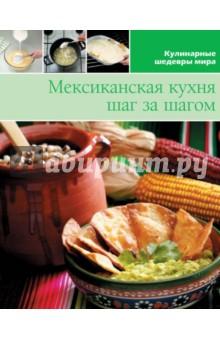 Мексиканская кухня (том №7)