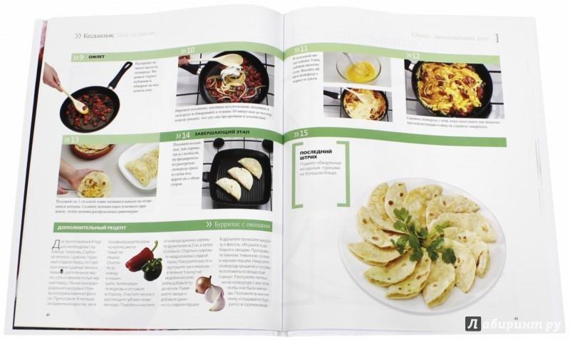 Иллюстрация 1 из 32 для Мексиканская кухня (том №7) | Лабиринт - книги. Источник: Лабиринт