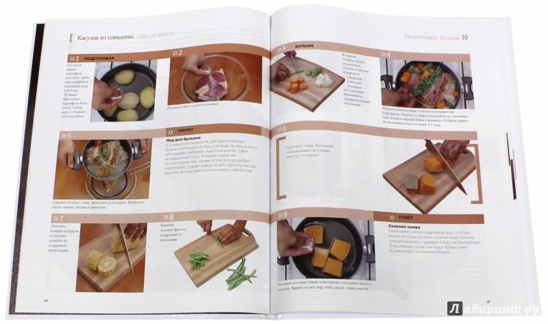 Иллюстрация 1 из 19 для Чилийская кухня (том №13) | Лабиринт - книги. Источник: Лабиринт