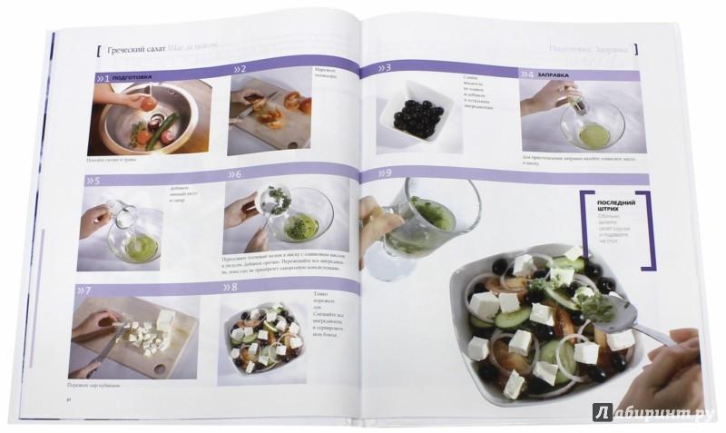 Иллюстрация 1 из 16 для Греческая кухня (том №15) | Лабиринт - книги. Источник: Лабиринт