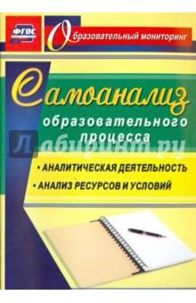 Самоанализ образоват. процесса: аналитическая деятельность, структура и содержание анализа. ФГОС