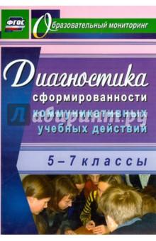 Диагностика сформированности коммуникативных учебных действий у учащихся 5-7 классов. ФГОС