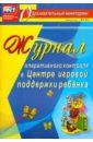 Дауберт Наталья Юрьевна Журнал оперативного контроля в Центре игровой поддержки ребёнка