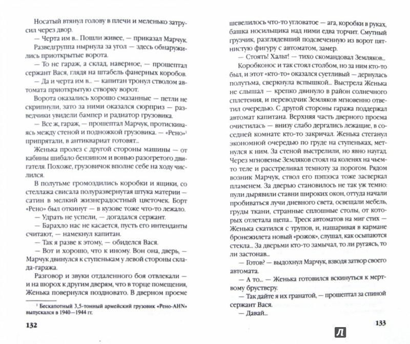 Иллюстрация 1 из 8 для Лейтенант из будущего. Спецназ ГРУ против бандеровцев - Юрий Валин | Лабиринт - книги. Источник: Лабиринт