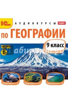 Аудиокурсы по географии. 9 класс (CDmp3)