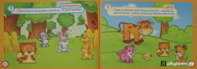 Иллюстрация 1 из 31 для Домашние животные. Для детей 2-3 лет   Лабиринт - книги. Источник: Лабиринт