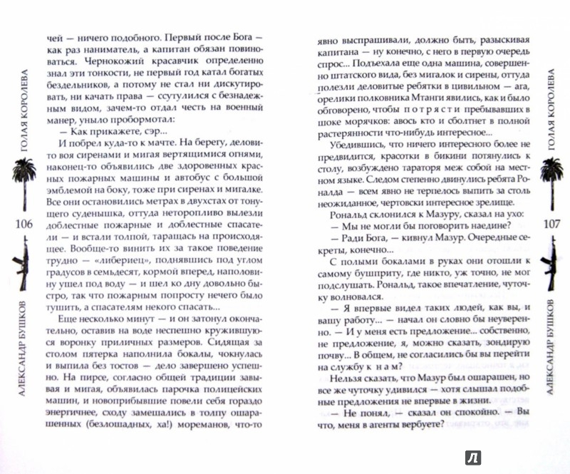 Иллюстрация 1 из 5 для Голая королева. Белая гвардия-3 - Александр Бушков | Лабиринт - книги. Источник: Лабиринт