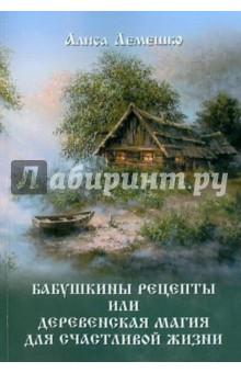 Бабушкины рецепты или деревенская магия для счастливой жизни книга мастеров
