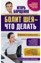 Болит шея— что делать, Борщенко Игорь Анатольевич