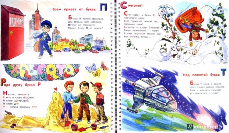 Иллюстрация 1 из 13 для Азбука - Нина Пикулева   Лабиринт - книги. Источник: Лабиринт
