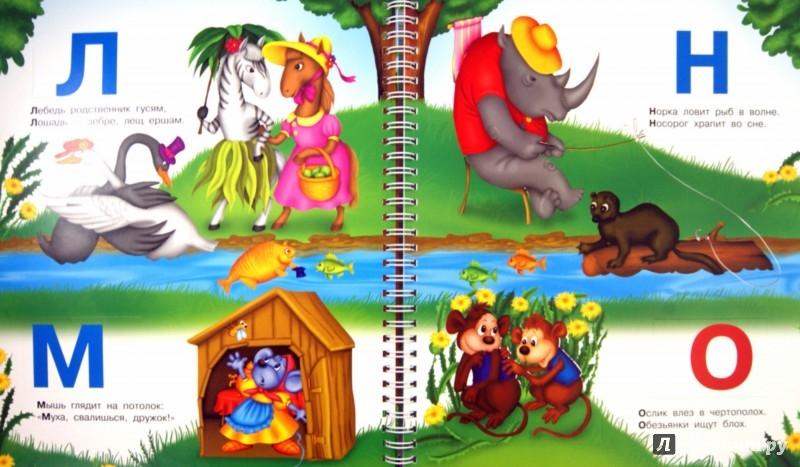 Иллюстрация 1 из 31 для Азбука для малышей | Лабиринт - книги. Источник: Лабиринт