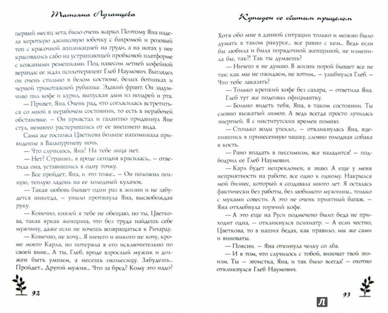 Иллюстрация 1 из 9 для Стая гадких утят - Татьяна Луганцева | Лабиринт - книги. Источник: Лабиринт