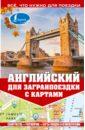 Покровская Марина Евгеньевна Английский для загранпоездки с картами