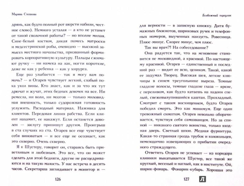 Иллюстрация 1 из 7 для Безбожный переулок - Марина Степнова | Лабиринт - книги. Источник: Лабиринт