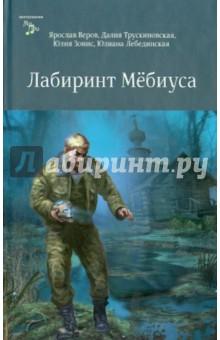 Лабиринт Мёбиуса