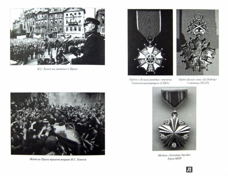 Иллюстрация 1 из 15 для Маршал Конев - Владимир Дайнес | Лабиринт - книги. Источник: Лабиринт