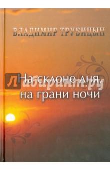 Трубицын Владимир Иванович » На склоне дня, на грани ночи