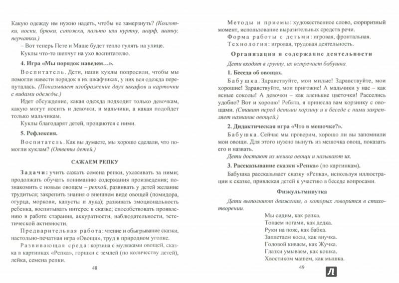 Иллюстрация 1 из 7 для Освоение дошкольниками трудовой деятельности. Формы работы, практический опыт. ФГОС ДО - Баландина, Истомина, Загорская | Лабиринт - книги. Источник: Лабиринт