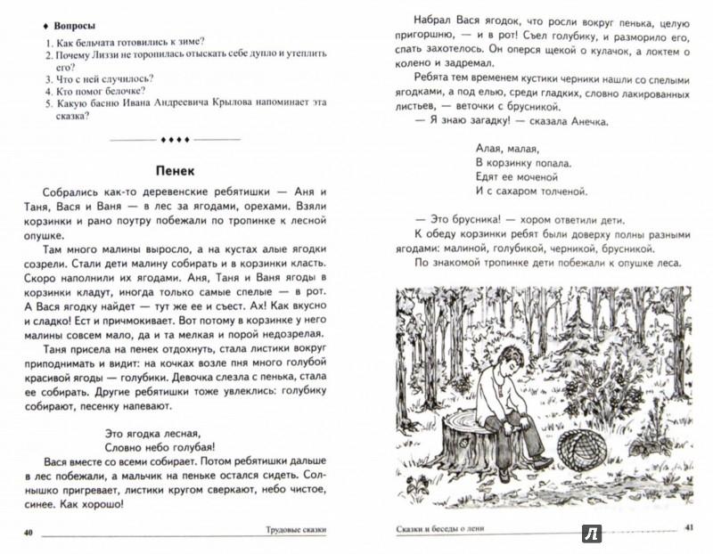 Иллюстрация 1 из 22 для Трудовые сказки. Беседы с детьми о труде и профессиях - Татьяна Шорыгина | Лабиринт - книги. Источник: Лабиринт