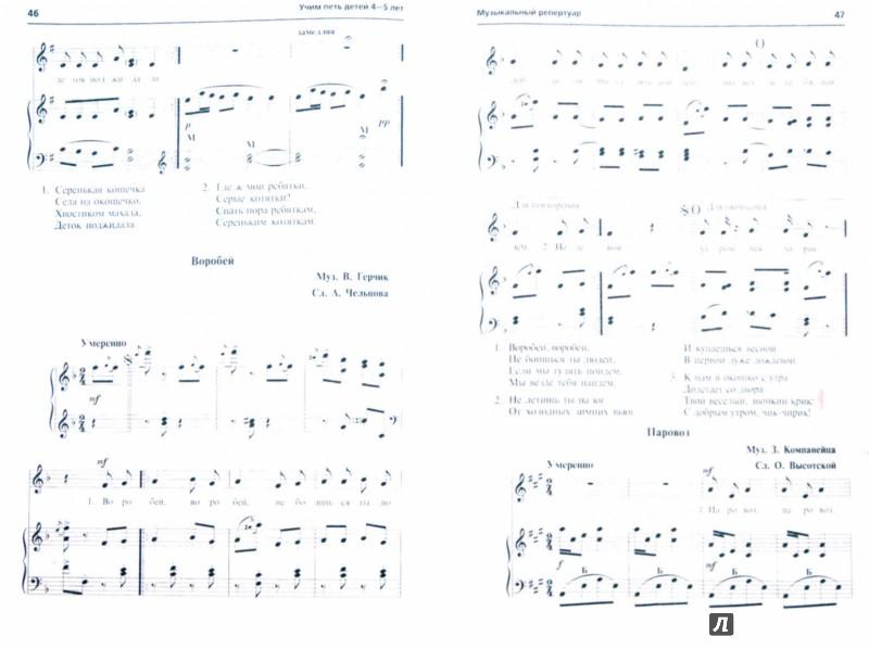 Иллюстрация 1 из 3 для Учим петь детей 4 - 5 лет. Песни и упражнения  для развития голоса. ФГОС - Светлана Мерзлякова | Лабиринт - книги. Источник: Лабиринт