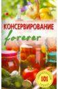 """Хлебников Владимир Консервирование """"forever"""". Овощи и грибы"""