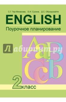 Английский язык. 2 класс. Поурочное планирование. ФГОС