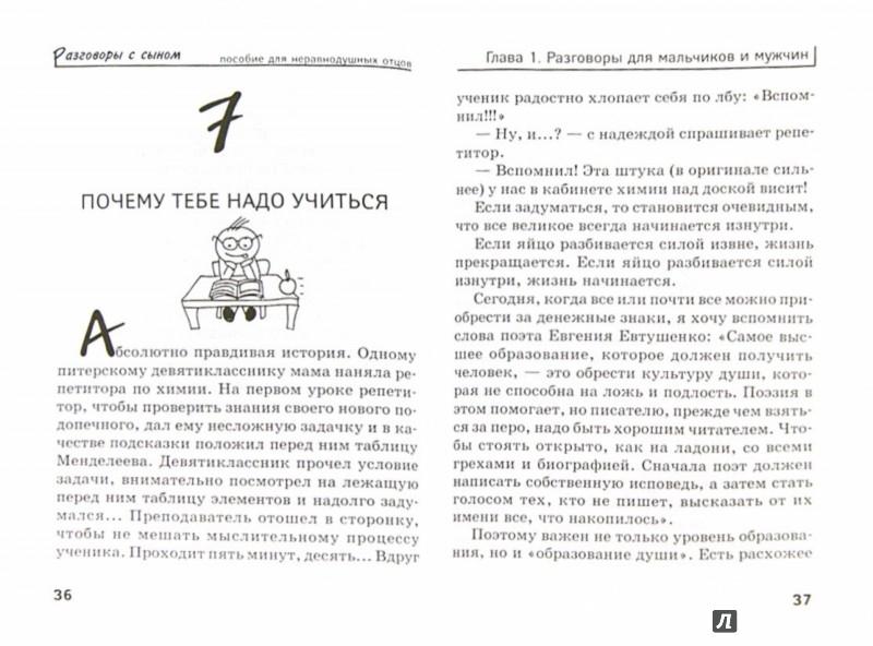 Иллюстрация 1 из 6 для Разговоры с сыном: пособие для неравнодушных отцов - Андрей Кашкаров   Лабиринт - книги. Источник: Лабиринт