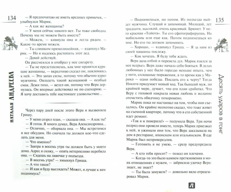 Иллюстрация 1 из 11 для Десять ударов в гонг - Наталья Андреева | Лабиринт - книги. Источник: Лабиринт
