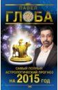 Глоба Павел Павлович Самый полный астрологический прогноз на 2015 год