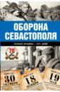 Сульдин Андрей Васильевич Оборона Севастополя. Полная хроника - 250 дней и ночей