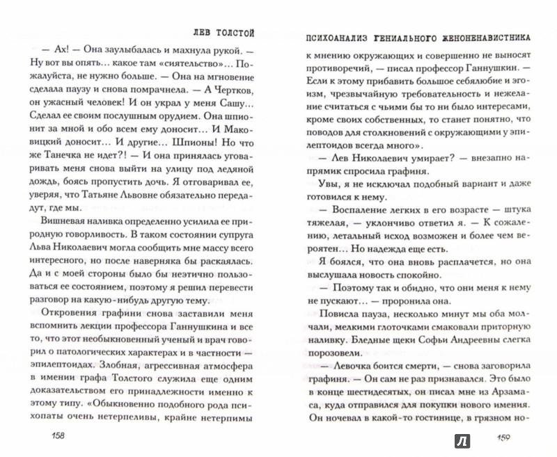 Иллюстрация 1 из 16 для Лев Толстой. Психоанализ гениального женоненавистника - Мария Баганова | Лабиринт - книги. Источник: Лабиринт