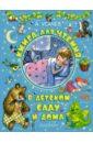 цены на Усачев Андрей Алексеевич Книга для чтения в детском саду и дома  в интернет-магазинах