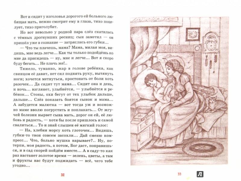 Иллюстрация 1 из 14 для Детям о материнской любви | Лабиринт - книги. Источник: Лабиринт