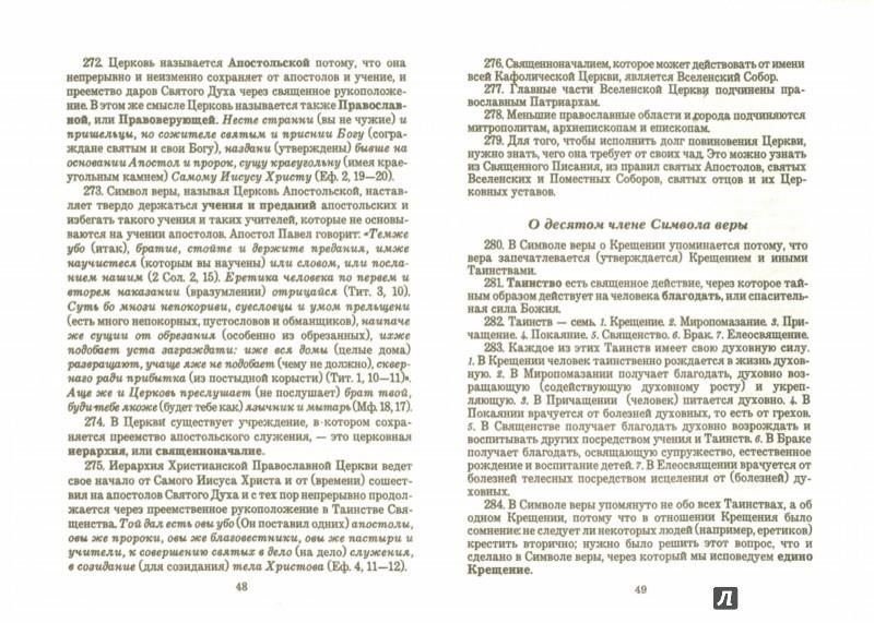 Иллюстрация 1 из 22 для Катихизис Православной церкви | Лабиринт - книги. Источник: Лабиринт