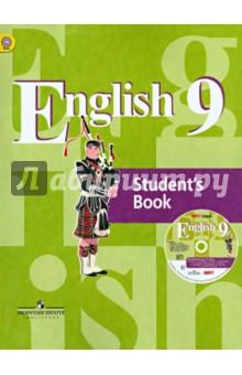 Гдз по английскому языку 9 класс кузовлев учебник зеленый учебник