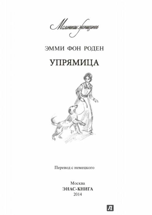 Иллюстрация 1 из 10 для Упрямица - Роден фон   Лабиринт - книги. Источник: Лабиринт