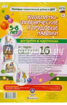 Культурно-гигиенические и трудовые навыки. 5-6 лет. ФГОС