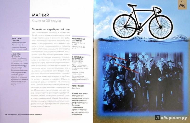 Иллюстрация 1 из 11 для Химия - Клегг, Сцерри, Олдерси-Уильямс, Эмсли   Лабиринт - книги. Источник: Лабиринт