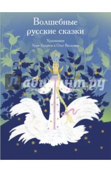 Волшебные русские сказки самые любимые русские сказки