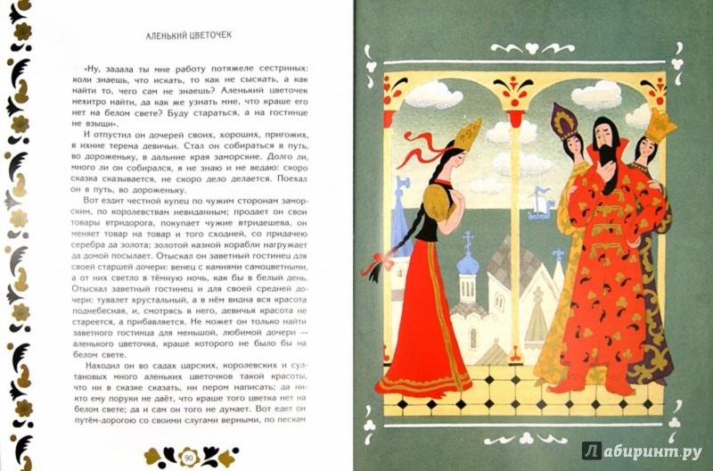 Иллюстрация 1 из 77 для Волшебные русские сказки - Пушкин, Даль, Ершов, Жуковский | Лабиринт - книги. Источник: Лабиринт