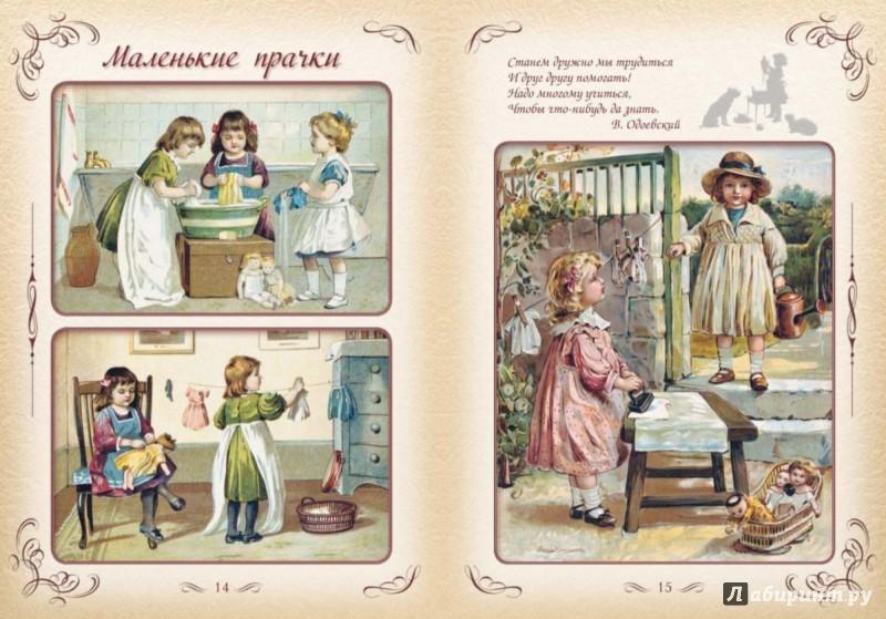 Иллюстрация 1 из 5 для Первая книга наших прапрабабушек | Лабиринт - книги. Источник: Лабиринт