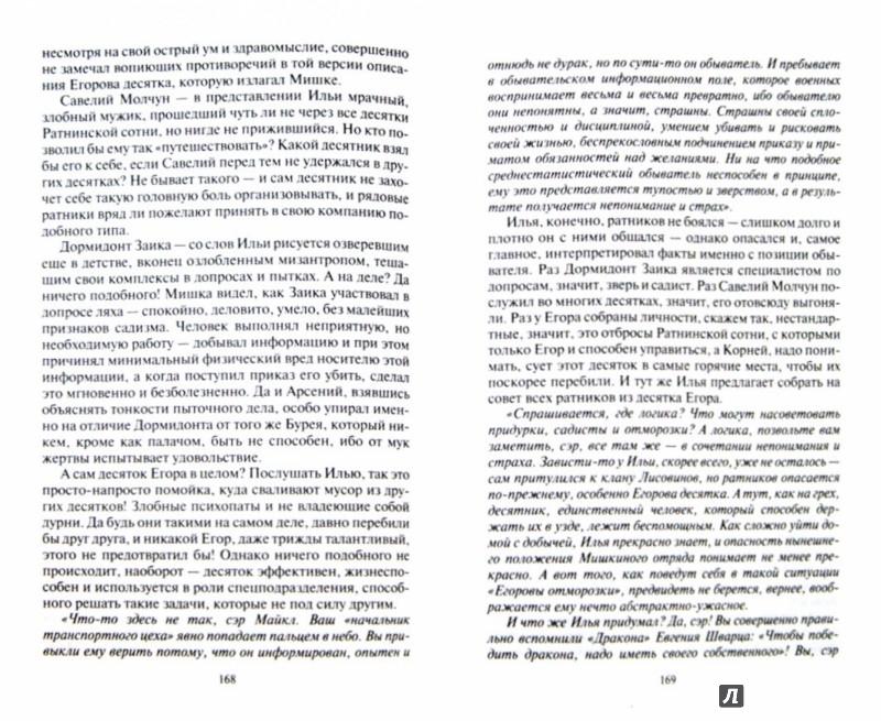 Иллюстрация 1 из 26 для Сотник 2. Не по чину - Евгений Красницкий | Лабиринт - книги. Источник: Лабиринт