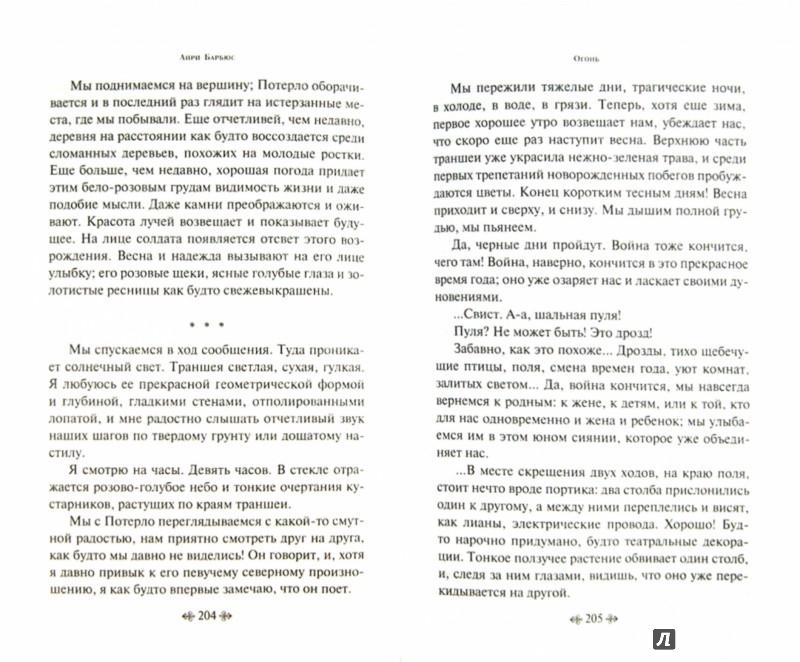 Иллюстрация 1 из 25 для Огонь - Анри Барбюс | Лабиринт - книги. Источник: Лабиринт