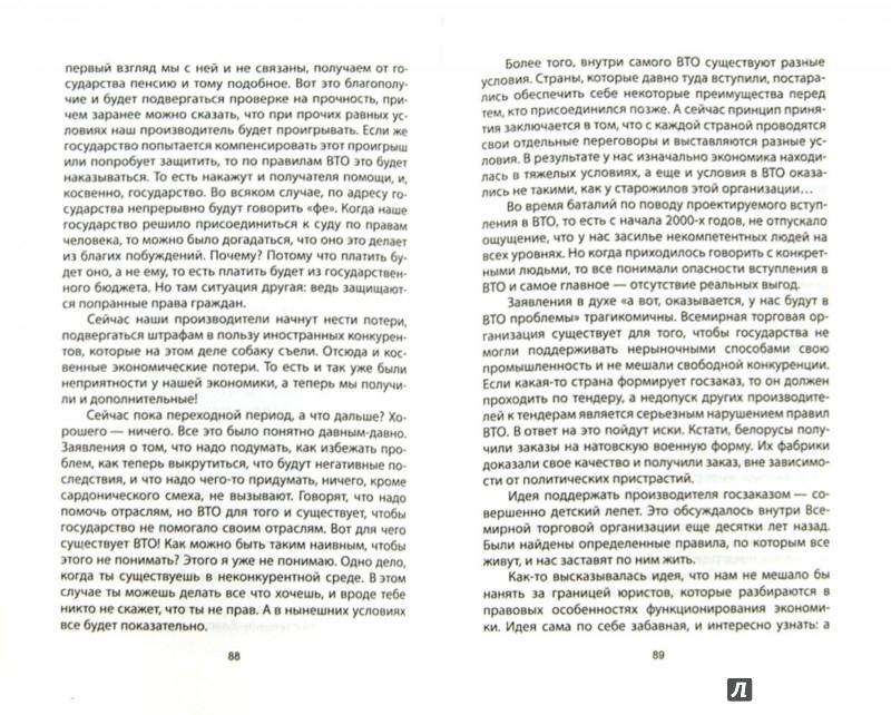 Иллюстрация 1 из 3 для Как России обогнать Америку - Андрей Паршев   Лабиринт - книги. Источник: Лабиринт