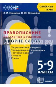 Правописание согласных и гласных в корне слова. 5-9 классы. ФГОС