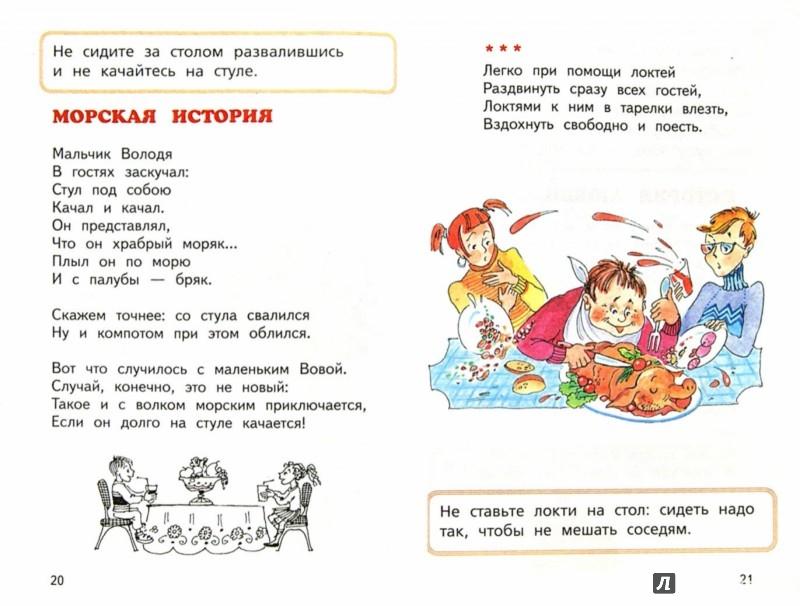 Иллюстрация 1 из 14 для Самые нужные правила этикета - Андрей Усачев | Лабиринт - книги. Источник: Лабиринт